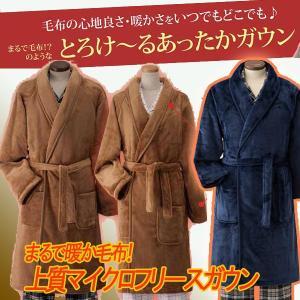 まるで暖か毛布!上質マイクロフリースガウン (男女兼用 就寝前 起床時 快適暖着 マシュマロのような肌触り 気軽にはおれる 柔らかふんわり)|premium-pony