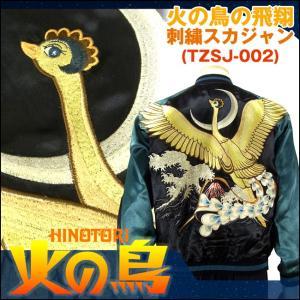 火の鳥の飛翔刺繍スカジャン(TZSJ-002)(手塚治虫生誕90周年 手塚プロ スイッチプランニング コラボ メンズ 飛び立つ火の鳥)|premium-pony