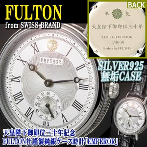 天皇陛下御即位三十年記念FULTON社謹製純銀ケース時計「EMPEROR」(ウォッチ クォーツ 天然ダイヤモンド 菊花紋 紳士 婦人 シリアルナンバー)|premium-pony
