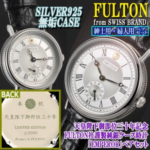 天皇陛下御即位三十年記念FULTON社謹製純銀ケース時計「EMPEROR」ペアセット(ウォッチ クォーツ 天然ダイヤモンド 菊花紋 紳士 婦人 シリアルナンバー)|premium-pony