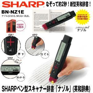 送料無料SHARPペン型スキャナー辞書「ナゾル」 (英和辞典...