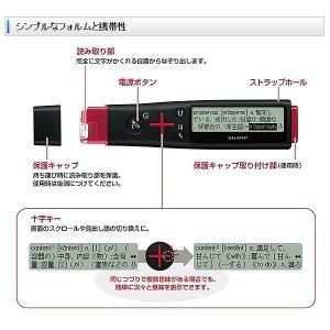 送料無料SHARPペン型スキャナー辞書「ナゾル...の詳細画像2