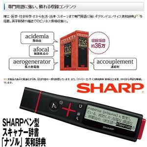 送料無料SHARPペン型スキャナー辞書「ナゾル...の詳細画像3