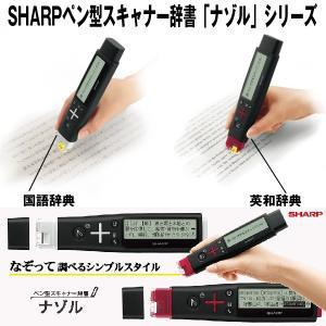 送料無料SHARPペン型スキャナー辞書「ナゾル...の詳細画像4