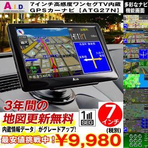 A.I.D 7インチ高感度ワンセグTV内蔵GPSカーナビ「A...