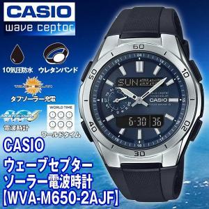 CASIOウェーブセプターソーラー電波時計[WVA-M650-2AJF] (カシオ,ウォッチ,腕時計,WAVECEPTOR,ワールドタイム,ウレタンバンド,10気圧防水 バレンタイン)|premium-pony