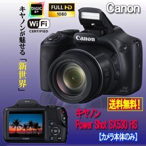 キヤノンPowerShot SX530 HS[カメラ本体のみ]( Canon 画素 撮影 モニター ...