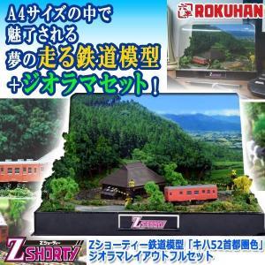 Zショーティー鉄道模型「キハ52首都圏色」ジオラマレイアウトフルセット (ROKUHAN Zゲージ ...