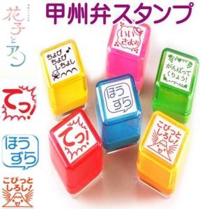 連続テレビ小説「花子とアン」オフィシャルグッズ【甲州弁スタンプ・6種コンプリートセット】|premium-pony