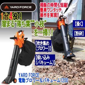 YARD FORCE電動ブロワー&バキューム1200 (落ち葉 小枝 掻く 粉砕 庭掃除 熊手 排水溝 掃除機)|premium-pony