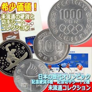 希少価値!日本歴代オリンピックの記念硬貨・切手が今アツい!!   オリンピック開催限定で発行されたプ...