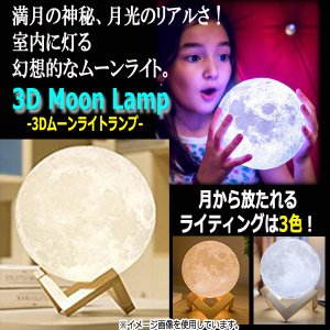3Dムーンライトランプ130 (3Dライト 3Dアート インテリア フロアライト ムードランプ 間接照明 月のランプ 月 インテリア照明 充電 点灯)|premium-pony