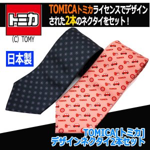 TOMICA[トミカ]デザインネクタイ2本セット (メンズ ビジネスマン ドット柄 シンプル柄 大剣 TOMY ユーモア 遊び心 スーツコーデ タイヤ ミニカー)|premium-pony