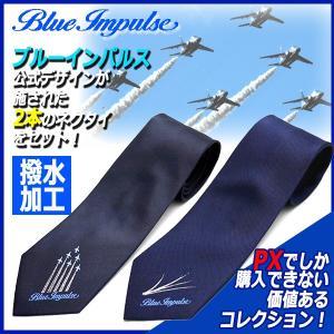 大空に描く精鋭なるブルーインパルス飛行のデザインネクタイ!  PX(航空自衛隊基地の一部売店)でしか...