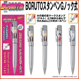 BORUTO スタンペンGノック式 (ハンコ付きネームペン,ロゴ入り印鑑付,ネーム印,黒ボールペン,ワンノック式)|premium-pony