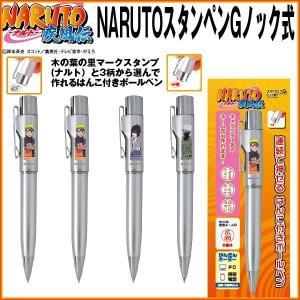 NARUTO スタンペンGノック式 (ハンコ付きネームペン,ロゴ入り印鑑付,ネーム印,黒ボールペン,ワンノック式)|premium-pony