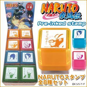 NARUTOスタンプ8種セット(NARUTOオフィシャル ご褒美スタンプ メッセージスタンプ 学習スタンプ ナルト サクラ サスケ かかし)|premium-pony