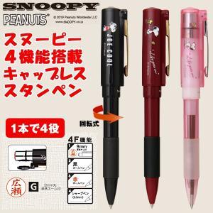 スヌーピー4機能搭載キャップレススタンペン (印鑑 ハンコ はんこ 黒 赤 ボールペン シャーペン オリジナルネーム印 認印 事務 ギフト文具)|premium-pony