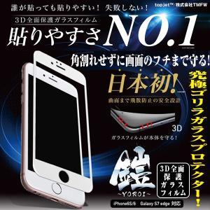 iphone7/6s/63Dフルカバー強化ガラスフィルム「鎧」高光沢タイプ(スマホ保護フィルム,3D全面ガラスフィルム,気泡ゼロ,全面飛散防止)|premium-pony
