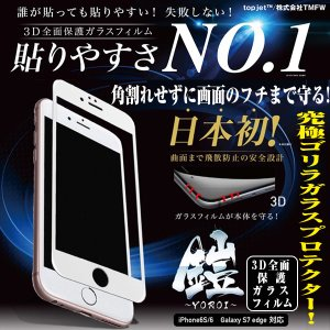 iphone7/6s/63Dフルカバー強化ガラスフィルム「鎧」反射防止タイプ(スマホ保護フィルム,3D全面ガラスフィルム,気泡ゼロ,全面飛散防止)|premium-pony