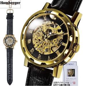 オムバーガーロイヤルクラシック・ダイヤモンドスケルトン(Homberger,メンズ,腕時計,機械式,手巻き式,天然ダイヤ2石 おすすめバレンタインギフト)|premium-pony