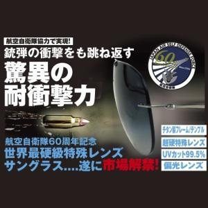 (送料無料)ブルーインパルスモデル パレットプルーフパイロットサングラス(UVカット99.5%/偏光レンズ/航空自衛隊/銃弾/超硬/耐衝撃/ティアドロップ)|premium-pony