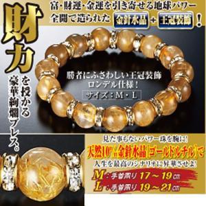 10mmゴールドルチル王冠装飾ブレス(金運 金針水晶 勝者 開運 パワーストーン 天然石) |premium-pony