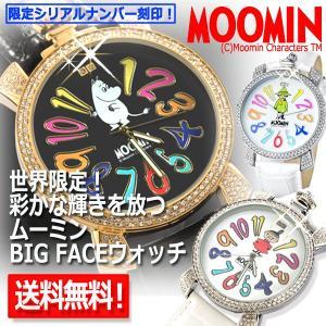 世界限定ムーミンダイヤモンド&ファンタジーGRANDウォッチ (腕時計 ユニセックス シリアルナンバー 天然ダイヤモンド スワロフスキー)|premium-pony