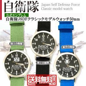 公式エンブレム自衛隊JSDFクラシックモデルウォッチ50mm (腕時計 メンズ 10気圧防水 ナイロン製ベルト ミリタリー 陸上 海上 航空) premium-pony