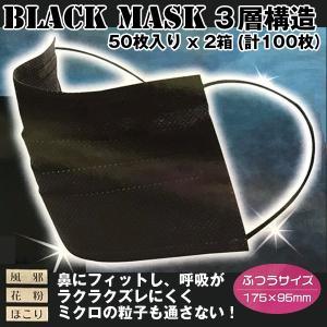 ブラックマスク3層構造50枚入り2箱セット(計100枚)(黒マスク 花粉対策 ウィルス対策 風邪対策...