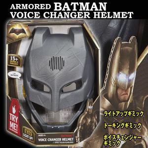 アーマードバットマンボイスチェンジャーヘルメット (BATMAN,ライトアップ,トーキングギミック,なりきり,コスプレ,マスク)|premium-pony