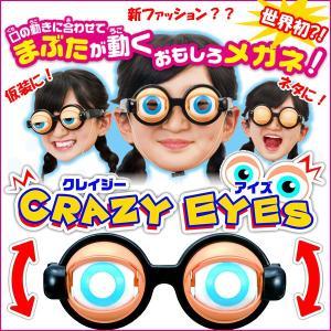 クレイジーアイズ (Crazy Eyes 口の動きでまぶたが動く おもしろメガネ めがね 口と連動 仮装 変装 ネタ パーティー 電池不要)|premium-pony