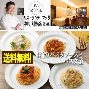 リストランテ・マッサ 神戸勝彦監修「4種のパスタソースとパスタ麺」 (送料無料 シェフのごちそうシリーズ カルボナーラ)|premium-pony