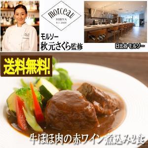 モルソー 秋元さくら監修「牛ほほ肉の赤ワイン煮込み2食」(送料無料 シェフのごちそうシリーズ 濃厚 )|premium-pony