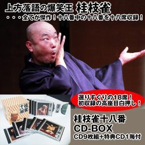 CD「枝雀十八番CDBOX(CD9枚+特典CD1枚付)」(桂枝雀 上方落語 爆笑王 おはこ 全18席 解説書 速記 枝雀ノート)