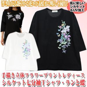 手描き立体フラワープリント「レディースシルケット七分袖Tシャツ・ランと蝶」(女性用 日本製 花柄 UV加工 綿100% スリット 母の日)|premium-pony