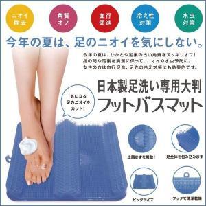 日本製足洗い専用大判フットバスマット(足洗いマット お風呂で...