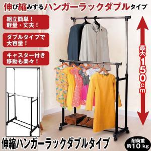 伸縮ハンガーラックダブルタイプ (組立式ディスプレイハンガーラック 洋服棚 収納棚 マルチラック 高さ調節  キャスター付き)|premium-pony