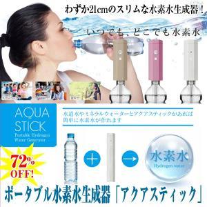 ポータブル水素水生成器「アクアスティック」 (携帯,500mlペットボトル用,水道水,アンチエイジング,美容,ダイエット,活性水素)