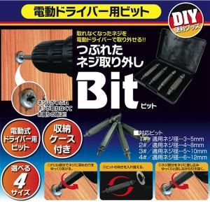 ネジ山つぶれ取り外し電動ドライバー用ビッット(DIY,取れなくなったネジがとれる,4種対応ビット入り,3〜5mm,4〜8mm,5〜10mm,6〜12mm)|premium-pony