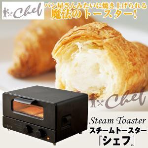 送料無料!スチームトースターシェフ(家庭用,蒸気,パン焼き,食パン,パン,トースト,2枚,フランスパン,クロワッサン,パン屋さん,焼き立て)|premium-pony