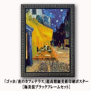 「ゴッホ/夜のカフェテラス」超高精細美術印刷ポスター[極美装ブラックフレームセット] (インテリア 美術館 ボンアイボリー+ 世界名画 )|premium-pony