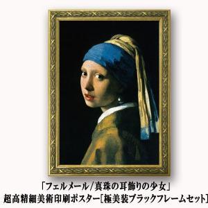 「フェルメール/真珠の耳飾りの少女」超高精細美術印刷ポスター[極美装ゴールドフレームセット] (インテリア 美術館 ボンアイボリー)|premium-pony