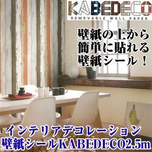 インテリアデコレーション壁紙シールKABEDECO2.5m(貼ってはがせる壁紙,カベデコ,シールタイプ,タイル調,木目調,レンガ調,のり不要,壁をデコレーション)|premium-pony