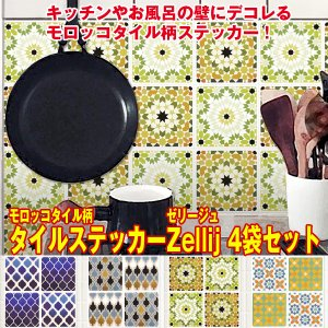 タイルステッカーゼリージュ4袋セット(貼ってはがせる,ステッカータイプ,キッチンタイル,台所,お風呂,壁,デコレーション,モロッコスタイル,シール,模様替え)|premium-pony