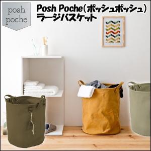 Posh Poche(ポッシュポッシュ)ラージバスケット(ランドリーバスケット 衣類収納 洗濯もの タオル収納 取っ手付き 布製 おもちゃ収納)|premium-pony