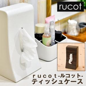 rucotルコットティッシュケース (縦置き 革風 卓上ティッシュボックス ティッシュBOX おしゃれ おすすめ生活雑貨 一人暮らし)|premium-pony