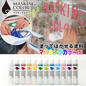 水性塗料「マスキングカラー」Sサイズ(太洋塗料/TV/ガイアの夜明け/塗ってはがせるペンキ)|premium-pony
