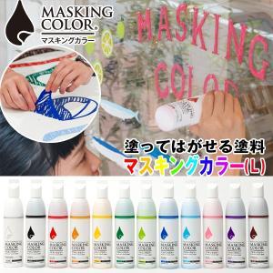 水性塗料「マスキングカラー」Lサイズ(太洋塗料/TV/ガイアの夜明け/塗ってはがせるペンキ)|premium-pony