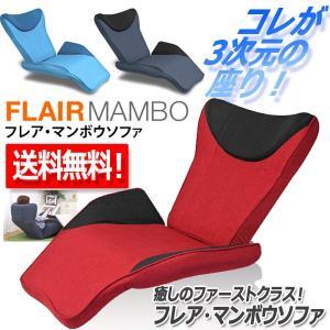 癒しのファーストクラス!フレア・マンボウソファ[F-1560](リクライニング 座椅子 低反発 ヘッドレスト アームレスト フットレスト ウレタンフォーム)|premium-pony